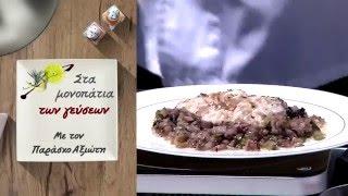 Στα Μονοπάτια των Γεύσεων - Γαλέος με μπαχαρικά στο Caravel - Ζάκυνθος // Trailer