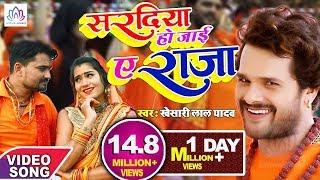 #Video #Khesari Lal का New #Bolbam Song   Saradiya Ho Jayi Ae Raja   Bhojpuri Kanwar Songs