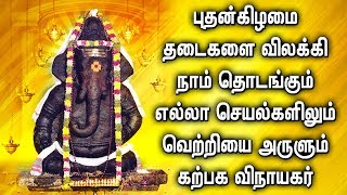 LORD GANAPATHI SONGS IN TAMIL | KARPAGA VINAYAGAR SONG | Best Pillayarpatti Tamil Devotional Songs