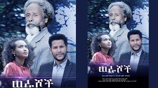 Ethiopia: Werashoch | ወራሾቹ - New Ethiopian Movie | Coming Soon