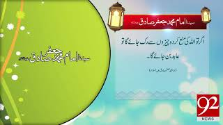 Quote: Hazrat Imam Jafar (RA) - 19 January 2018 - 92NewsHDPlus