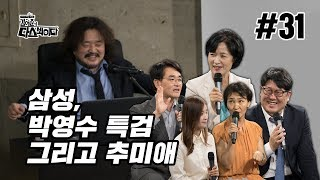 김어준의 다스 뵈이다 31회 삼성, 박영수 특검 그리고 추미애