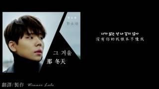 【韓中字】鄭承煥(정승환) - 那 冬天(그 겨울)JungSeungHwan- In That Winter