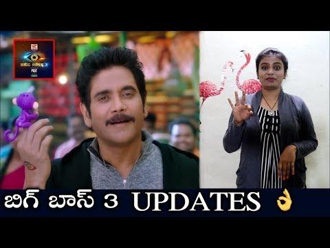 Download thumbnail for Bigg Boss 3 Telugu Starting Date | Bigg Boss