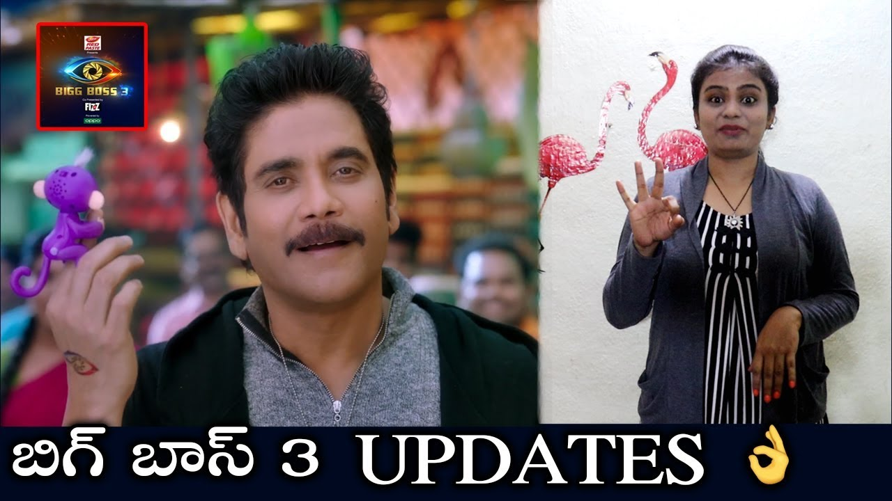 Download thumbnail for Bigg Boss 3 Telugu Starting Date