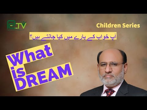 what is dream by Yousuf Almas A Children Series