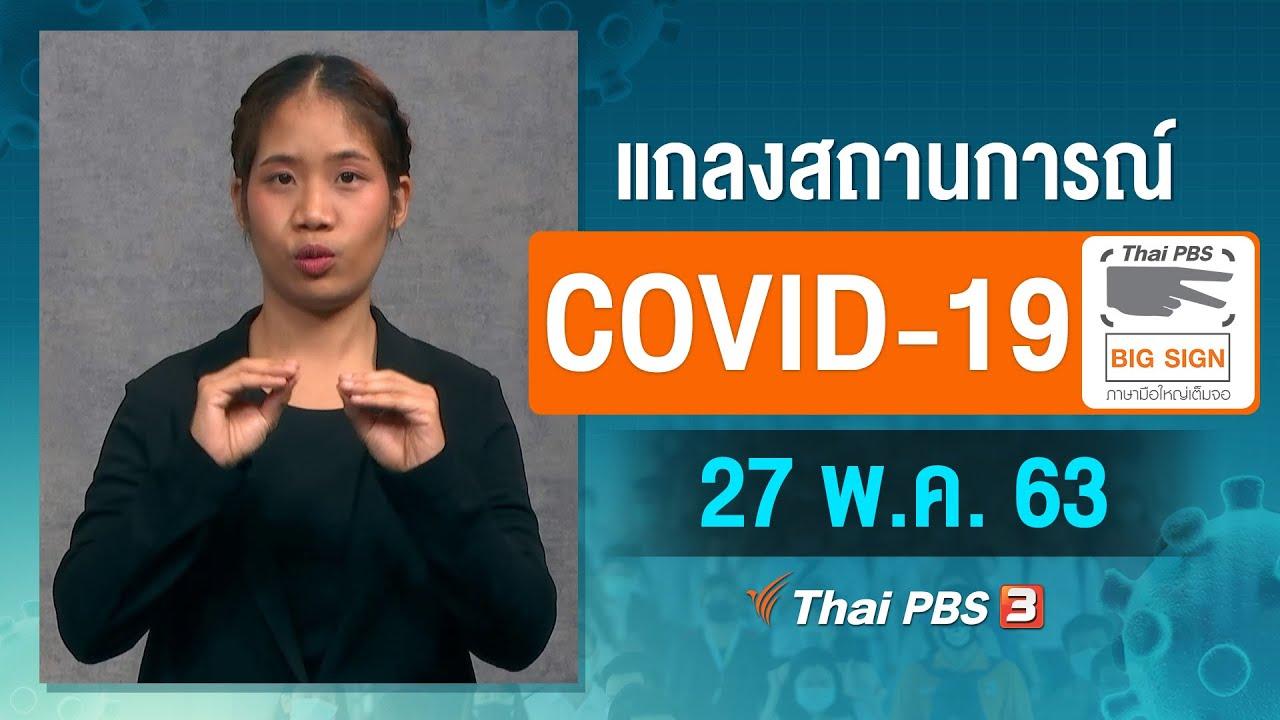 ศูนย์แถลงข่าวรัฐบาลฯ แถลงสถานการณ์โควิด-19 [ภาษามือ] (27 พ.ค. 63)