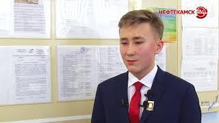 Нефтекамец прошел обучение во Всероссийском центре «Сириус»