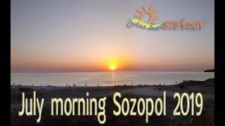 July morning 2019 в Созопол - Почивка в Созопол