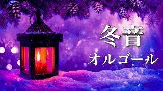 心が温まる、癒しのオルゴール【睡眠用BGM】~心地よく眠れる音楽~
