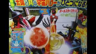 Uchu Sentai Kyuranger New Scans: Shishi Red's New Power-Up