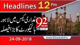 News Headlines | 12:00 PM | 24 Sep 2018 | 92NewsHD