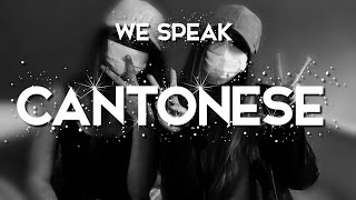 we speak CANTONESE?!//Pam&Caty