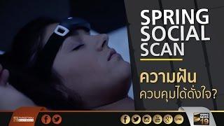 """Spring Social Scan : อุปกรณ์ควบคุม """"ความฝัน"""" ให้ได้ดังใจ"""