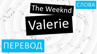 The Weeknd - Valerie Перевод песни На русском Слова Текст