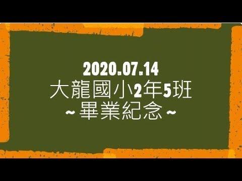 2020.07.14 獻給205所有寶貝與家長們 (7.15 更新)