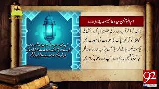 Tareekh Ky Oraq Sy   Hazrat Ayesha Siddiqa (RA)    2 June 2018   92NewsHD