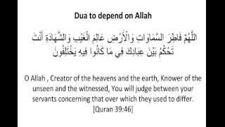 Dua to be dependent on Allah