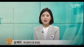 송세라 부산광역시청 펜싱팀 다시보기
