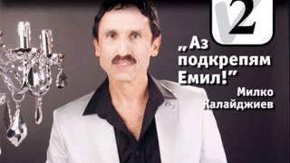 Милко Калаиджиев - Кръчма е душата ми
