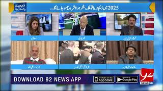 Dam Funds Exclusive Transmission Part 1 | 25 NOV 2018 | 92NewsHDUK