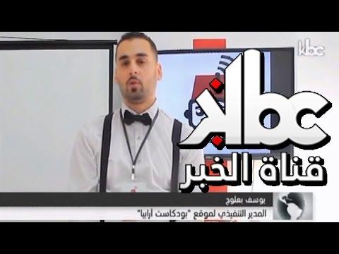 تقرير قناة الخبر kbc الجزائرية عن افتتاح موقع بودكاست آرابيا
