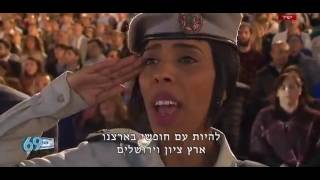 #YomHaatzmaut69  Celebration #Jerusalem The #Hatikvah