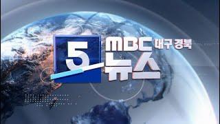 2020-09-17 (목) 5 MBC뉴스 대구·경북 다시보기