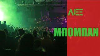 ΛΕΞ - ΜΠΟΜΠΑΝ   30/6/18 live στην Αθήνα - Gazi music hall