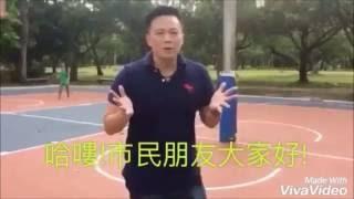 市民等了好幾年 花大錢整修的大安森林公園籃球場! 竟然連''罰球線''都可以畫錯?還一錯錯了超過100天? ''世界最長的罰球線''在大安森林公園籃球場嗎?!