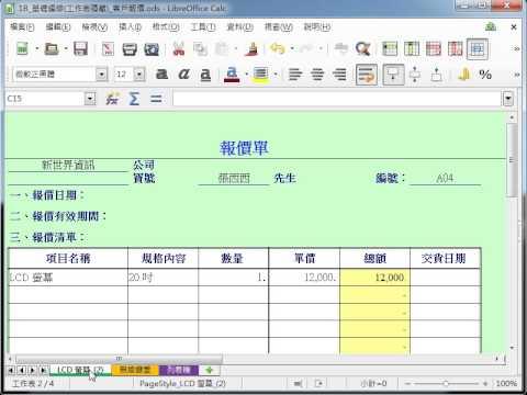 LibreOffice 教學 Calc_隱藏工作表