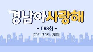 [경남아 사랑해] 전체 다시보기 / MBC경남 210720 방송 다시보기