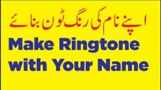 How to Make a Name Ringtone with Your Name || Urdu Tech