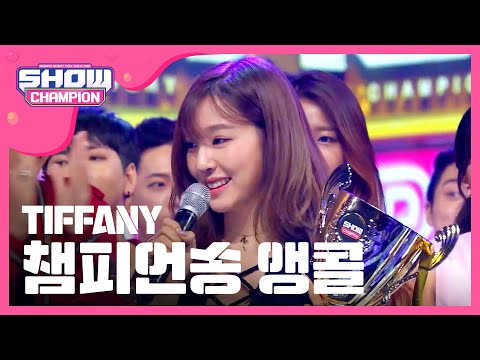 Download Video (ShowChampion EP.187) Champion Song 'SNSD TIFFANY - I Just Wanna Dance' Encore