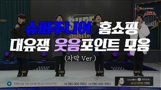 슈퍼주니어 홈쇼핑 대유잼 웃음포인트 모음(자막 Ver.)