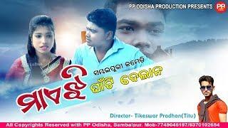Maijhi Ghanti Dealana // New Sambalpuri Comedy // PP Odisha