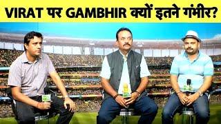 🔴 LIVE: Aaj Ka Agenda: Virat की कप्तानी पर Gambhir का वार कितना सही? | Sports Tak