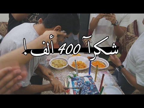 400 ألف مشترك - حفلة + وهدايآ !! | zSHOWz ) 400K Subscribe )