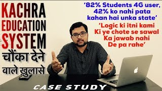 Indian Education System पे सबसे नए खुलासे जो मीडिया नहीं दिखायेगा, Case Study Problems and Solutions