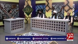 Noor e Quran | Khulasa Parah No 29, 30 | 14 June 2018 | 92NewsHD