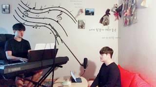 김효영 - 해줄 수 없는 일(박효신 Cover)