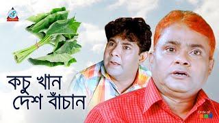 Harun Kisinger - Kochu Khan Desh Bachan | কচু খান দেশ বাচান | Bangla Koutuk 2019 | Sangeeta