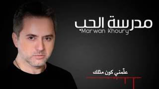مروان خوري - مدرسة الحب   (Marwan khoury - Madraset Elhobb (lyrics
