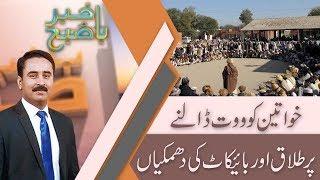 Bakhabar Subh | NAB took notice of illegal recruitment | 23 July 2018 | 92NewsHD