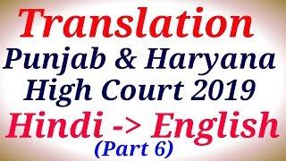 Translation|Part 6|Punjab & Haryana High Court 2019|Special Education