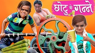 CHOTU KE GANNE | छोटू के गन्ने | Khandesh Hindi Comedy | Chotu Comedy Video