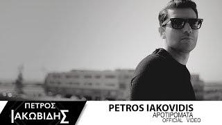 Πέτρος Ιακωβίδης - Αποτυπώματα | Petros Iakovidis - Apotipomata (Official Music Video HD)
