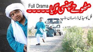 MIthu Te Passi Giya | Shahzada Ghaffar | New Comedy Drama | Pothwari Drama 2019 | Part 1