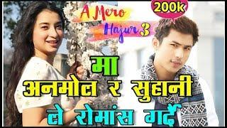A Mero Hajur 3 मा Anmol Kc  फाइनल Suhani Thapa सगँ रोमांस गर्दै | Anmol kc, Suhani Thapa,