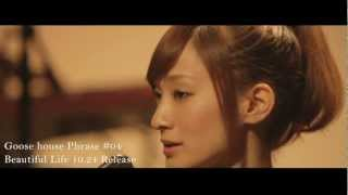 Goosehouse #04 『Beautiful Life』short  PV